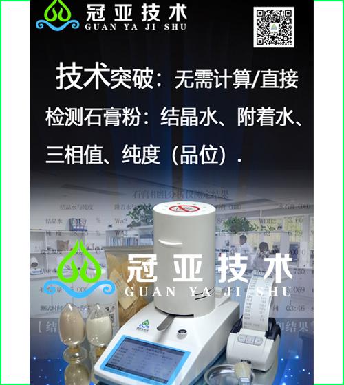 建材石膏相组成(三相)分析仪标准计算公式
