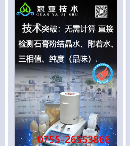 石膏粉相组成分析仪原理介绍